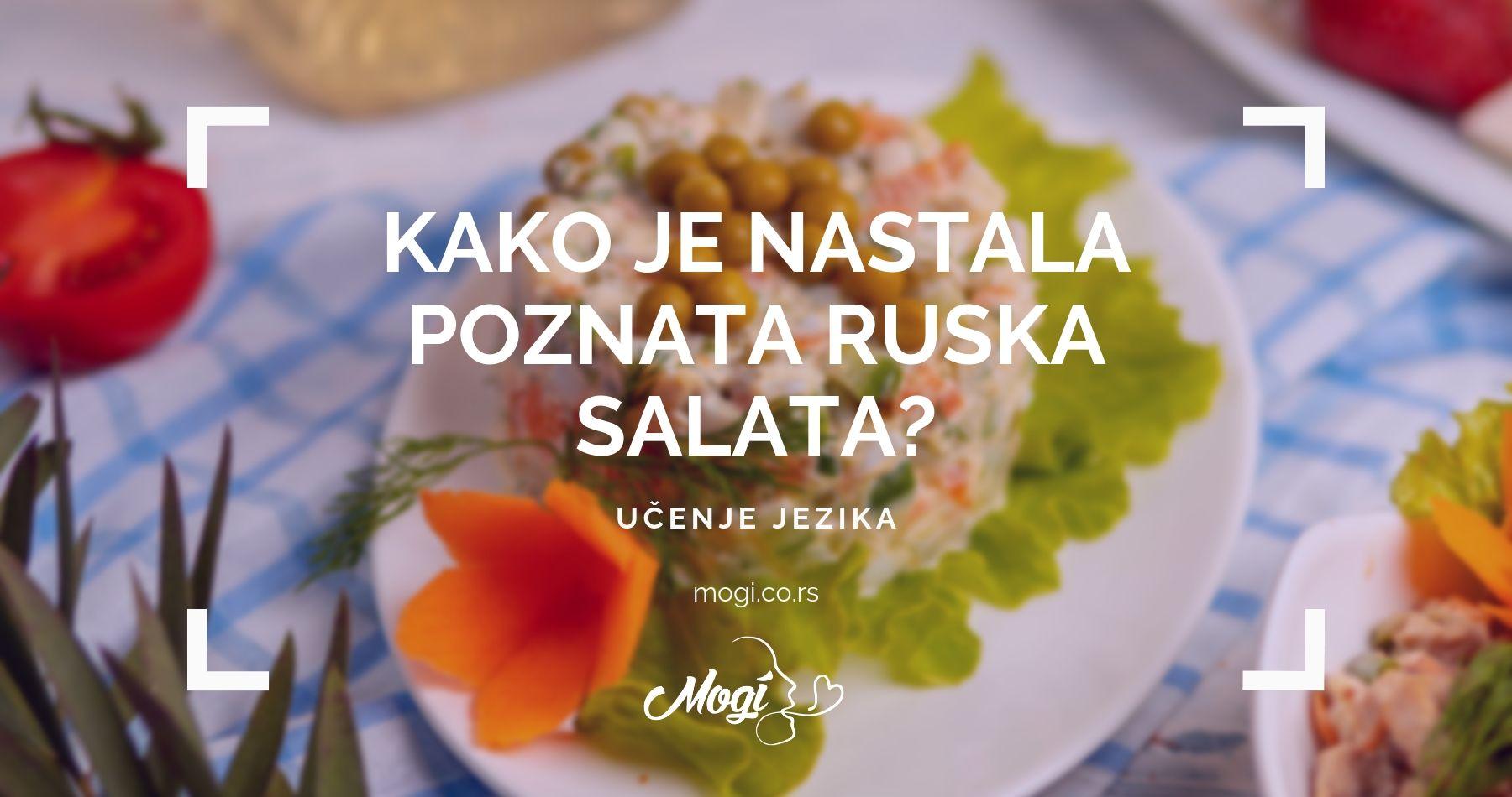 Zanimljivosti na blogu škole stranih jezika Mogi Beograd, kako je nastala ruska salata