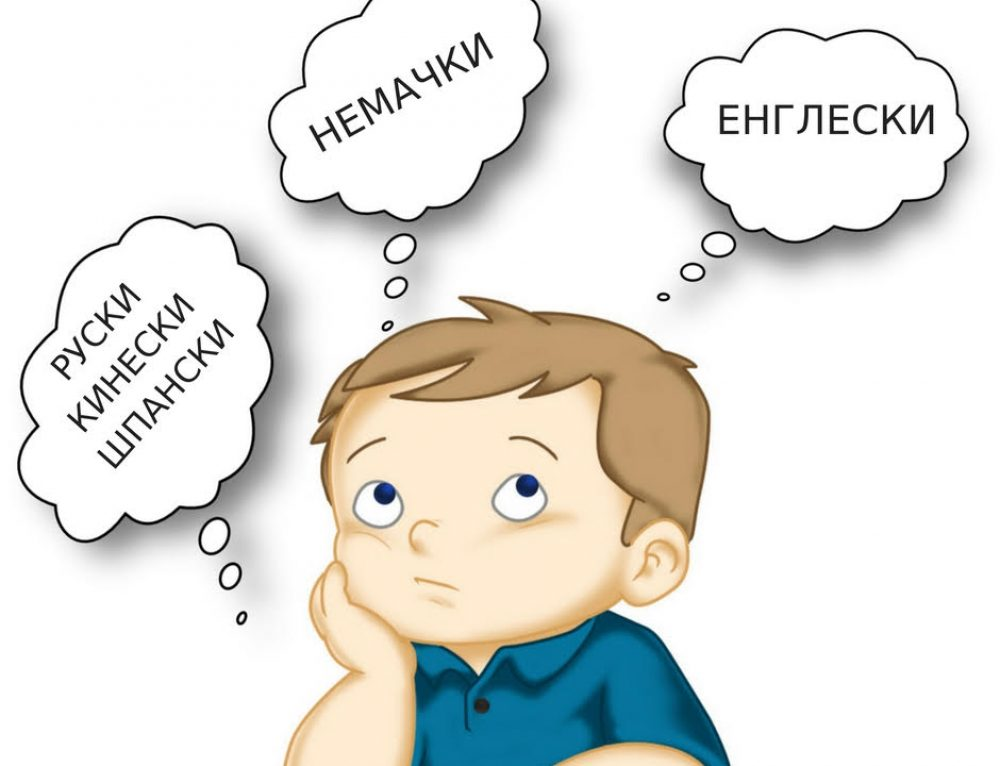Da li se može učiti više jezika istovremeno?