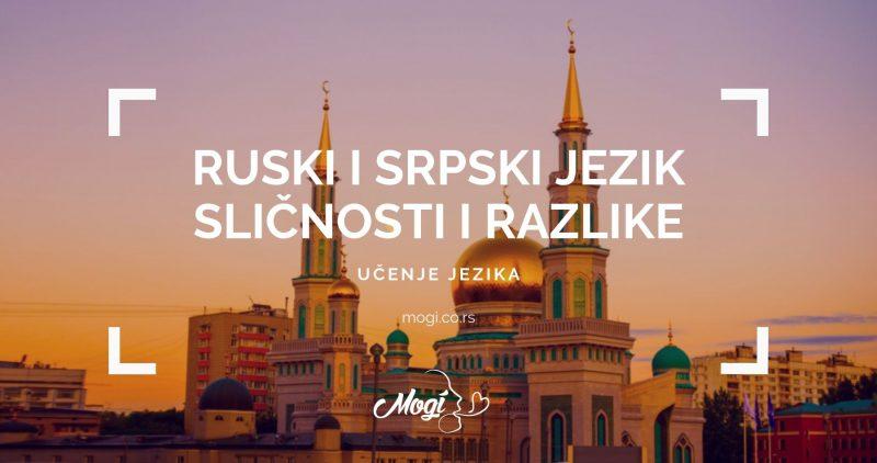 Razlike i sličnosti kod ruskog i srpskog jezika